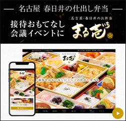 名古屋・春日井のお弁当 まる壱