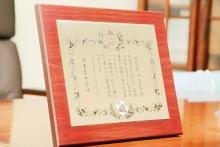 愛知県知事賞を受賞