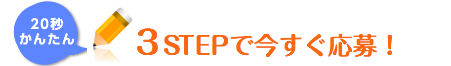3STEPで今すぐ応募