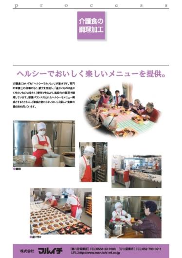 介護食の調理加工