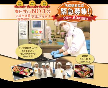 炊飯・調理補助